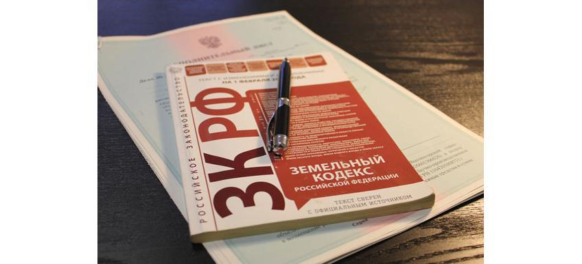 Изменения в Земельном Кодексе РФ